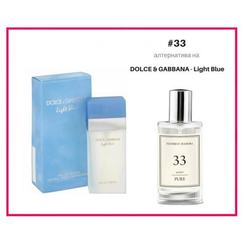Дамски парфюм FM 33 алтернатива на DOLCE & GABBANA - Light Blue