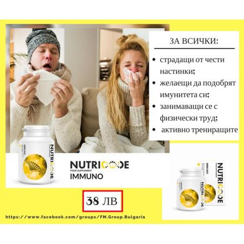 IMMUNO - 100% натурален витамин С от ацерола. Хранителна добавка - стимулант на имунната система