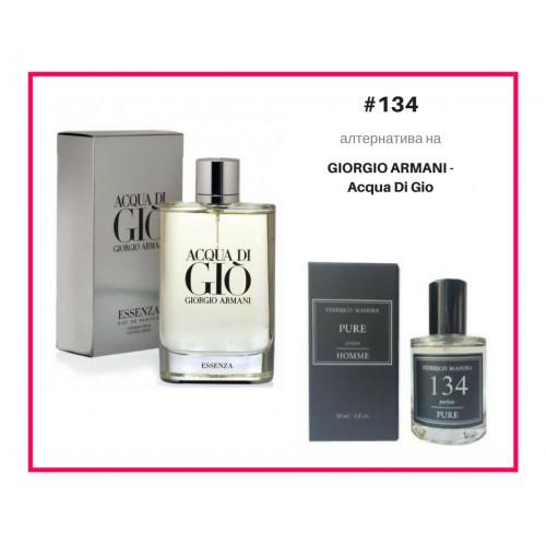 Мъжки парфюм ФМ FM 134 PURE - GIORGIO ARMANI - Acqua Di Gio