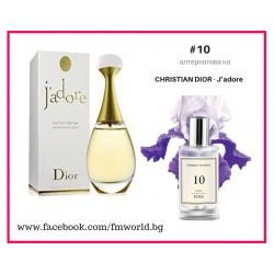Дамски парфюм PURE FM 10 алтернатива на CHRISTIAN DIOR - J'adore