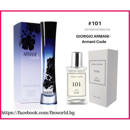 Дамски парфюм с феромони FM Group 101 вдъхновен от Giorgio Armani Armani Code